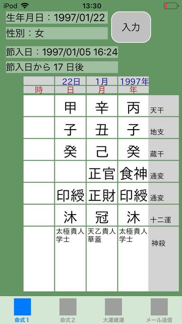f:id:aoimotoki:20190108133430p:plain