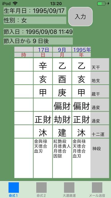 f:id:aoimotoki:20190110132858p:plain