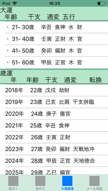 f:id:aoimotoki:20190113181126p:plain