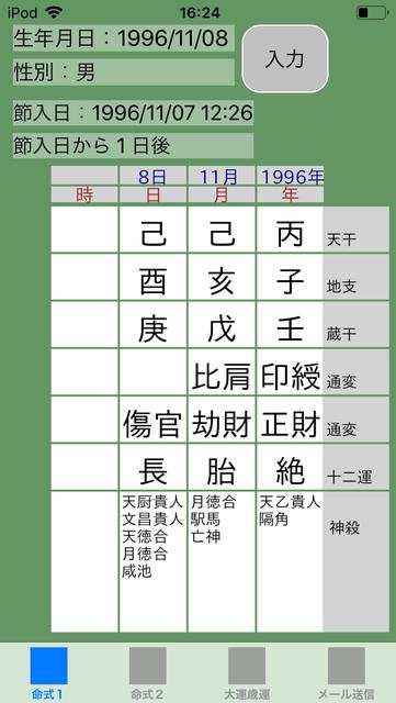 f:id:aoimotoki:20190113181130p:plain