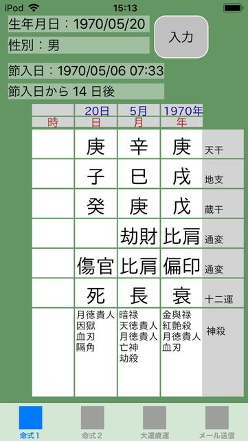 f:id:aoimotoki:20190114154644p:plain