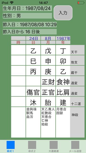 f:id:aoimotoki:20190119144947p:plain