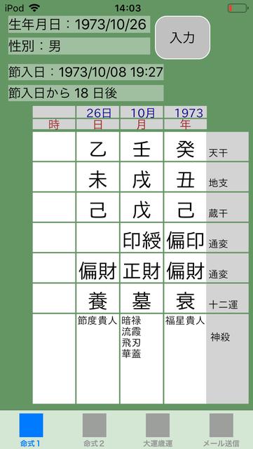 f:id:aoimotoki:20190120140543p:plain