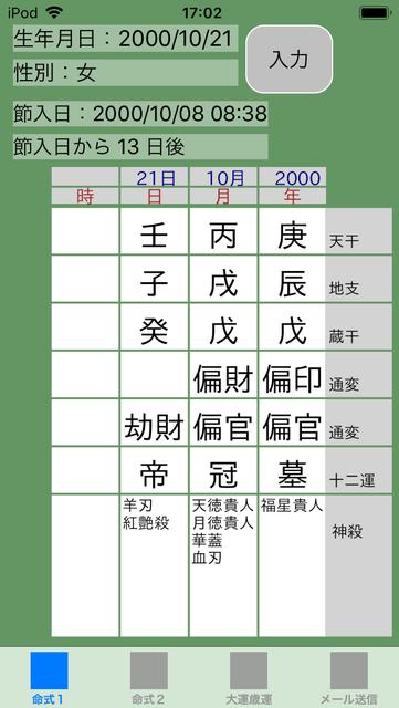 f:id:aoimotoki:20190122171659p:plain