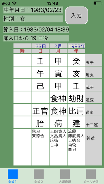 f:id:aoimotoki:20190124140619p:plain