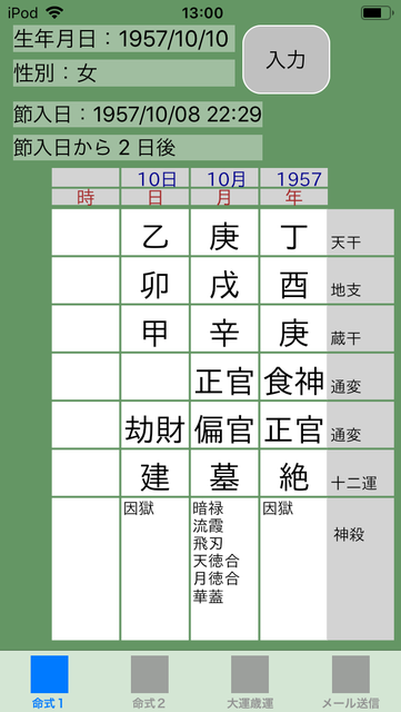 f:id:aoimotoki:20190126132721p:plain