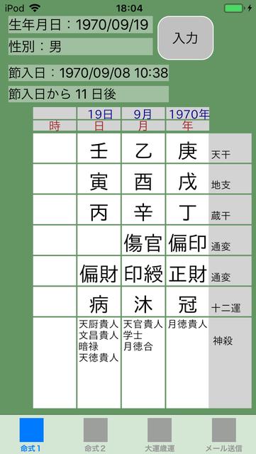 f:id:aoimotoki:20190127121301p:plain