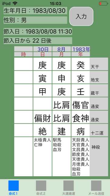 f:id:aoimotoki:20190129151537p:plain
