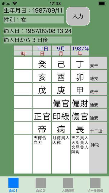 f:id:aoimotoki:20190207181401p:plain