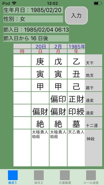f:id:aoimotoki:20190209130449p:plain