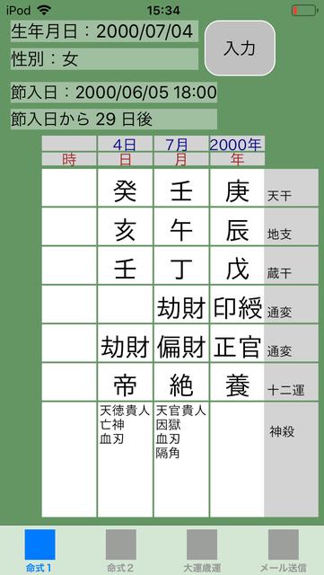 f:id:aoimotoki:20190212153804p:plain