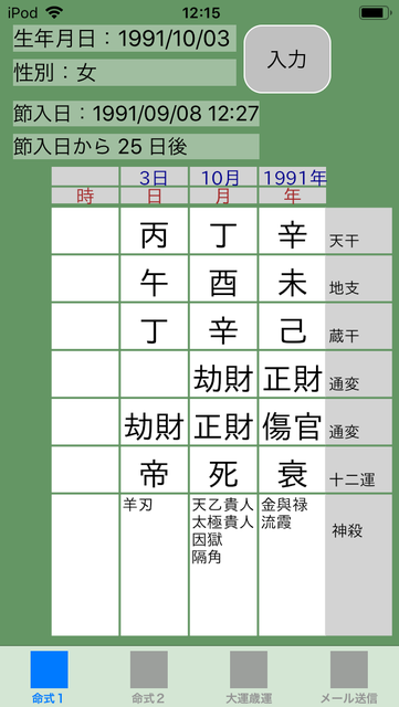 f:id:aoimotoki:20190216123838p:plain