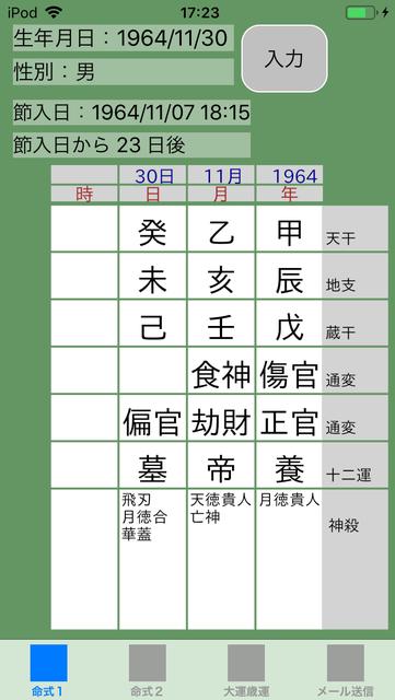 f:id:aoimotoki:20190308173258p:plain