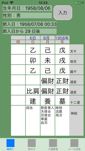 f:id:aoimotoki:20190310125652p:plain