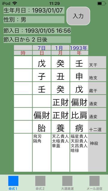 f:id:aoimotoki:20190311123934p:plain