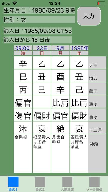 f:id:aoimotoki:20190314133730p:plain