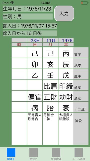 f:id:aoimotoki:20190330144544p:plain
