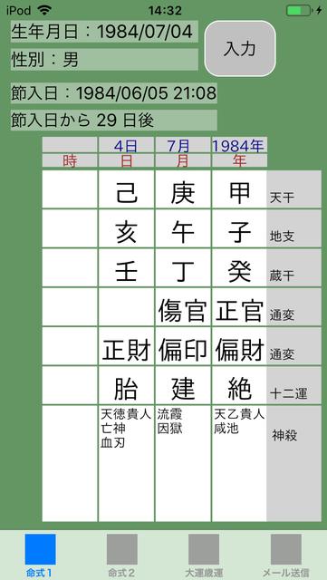 f:id:aoimotoki:20190401144323p:plain