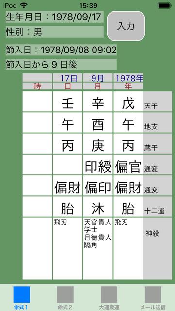 f:id:aoimotoki:20190407154454p:plain