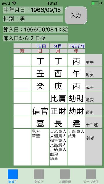 f:id:aoimotoki:20190409134252p:plain