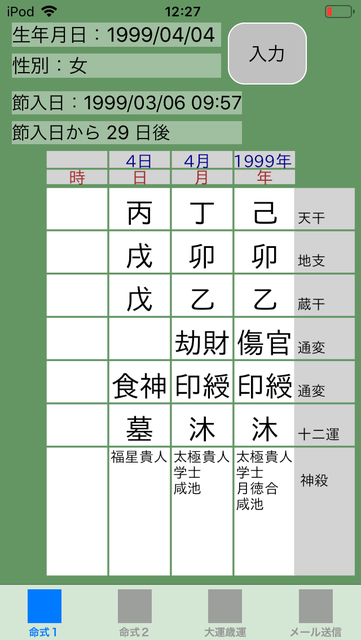 f:id:aoimotoki:20190411131240p:plain