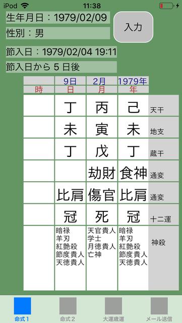 f:id:aoimotoki:20190419125307p:plain