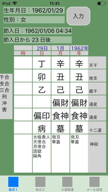 f:id:aoimotoki:20190422123253p:plain