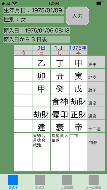 f:id:aoimotoki:20190424125641p:plain