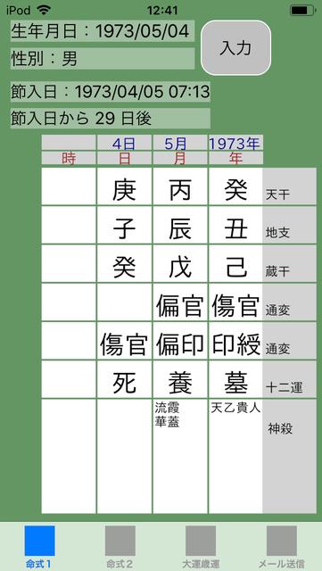 f:id:aoimotoki:20190429124804p:plain
