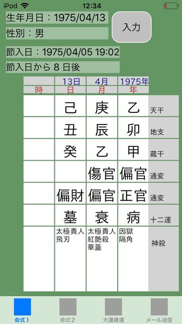 f:id:aoimotoki:20190521124856p:plain