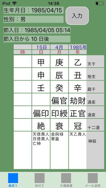 f:id:aoimotoki:20190525145018p:plain
