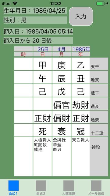 f:id:aoimotoki:20190529123845p:plain