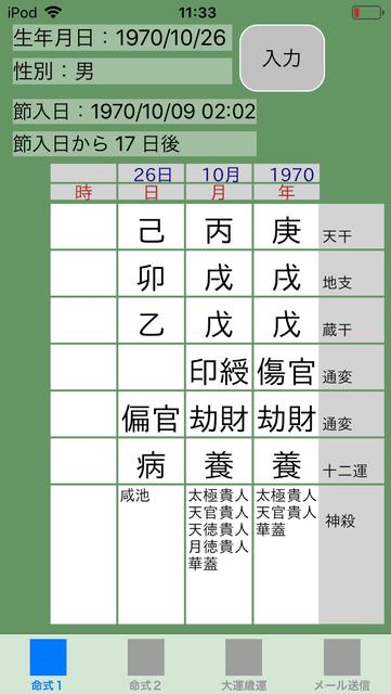 f:id:aoimotoki:20190531120330p:plain