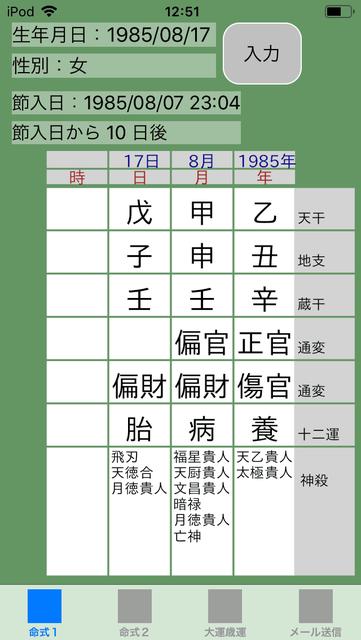 f:id:aoimotoki:20190605151046p:plain