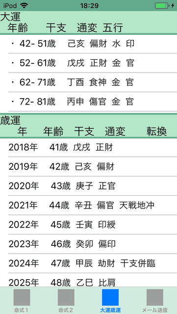 f:id:aoimotoki:20190608184030p:plain