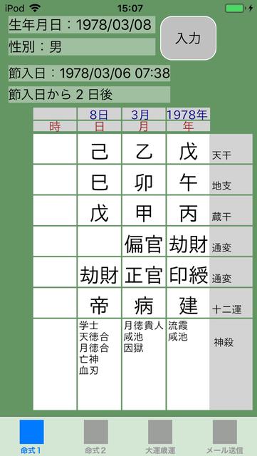 f:id:aoimotoki:20190609152215p:plain