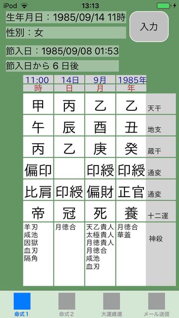 f:id:aoimotoki:20190612131857p:plain