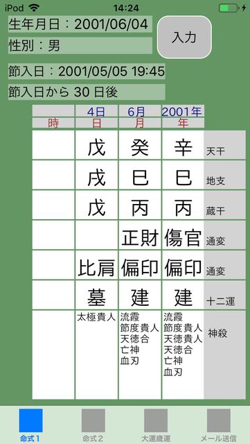 f:id:aoimotoki:20190615142859p:plain