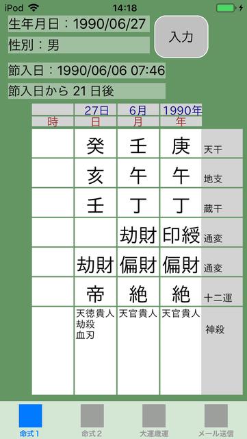 f:id:aoimotoki:20190617154245p:plain