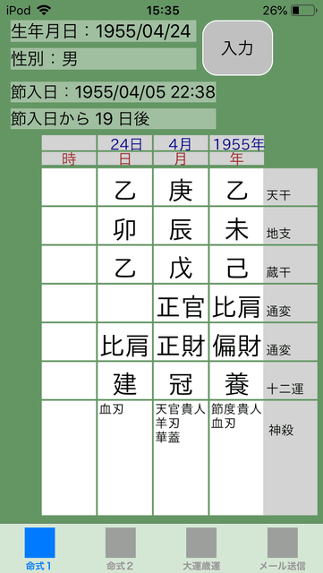 f:id:aoimotoki:20190620153840p:plain