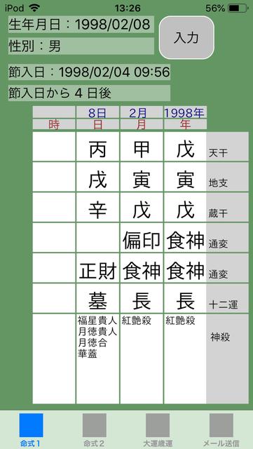 f:id:aoimotoki:20190622132905p:plain