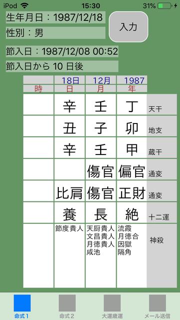 f:id:aoimotoki:20190623153315p:plain
