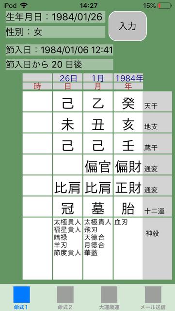 f:id:aoimotoki:20190625143205p:plain