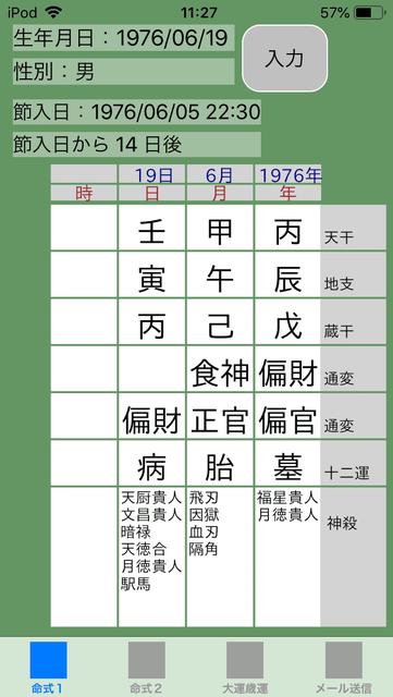 f:id:aoimotoki:20190630122844p:plain