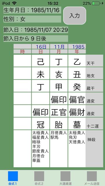 f:id:aoimotoki:20190702154536p:plain