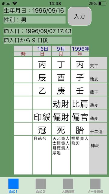 f:id:aoimotoki:20190712145257p:plain