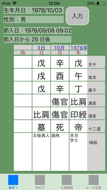 f:id:aoimotoki:20190717131010p:plain