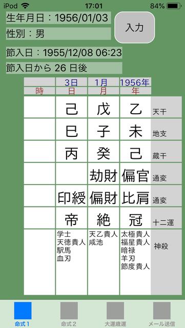 f:id:aoimotoki:20190718171247p:plain