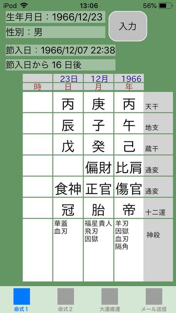 f:id:aoimotoki:20190724131113p:plain