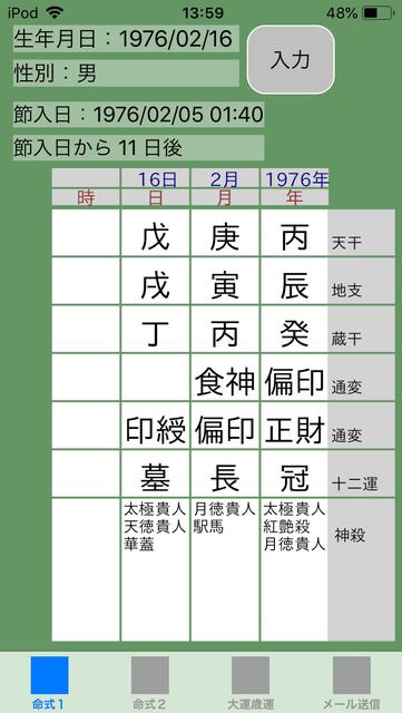 f:id:aoimotoki:20190727140514p:plain